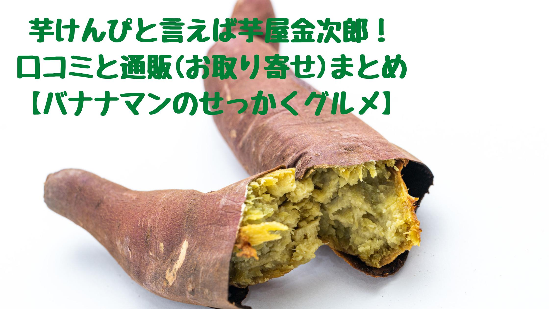 ぴ けん 金次郎 芋